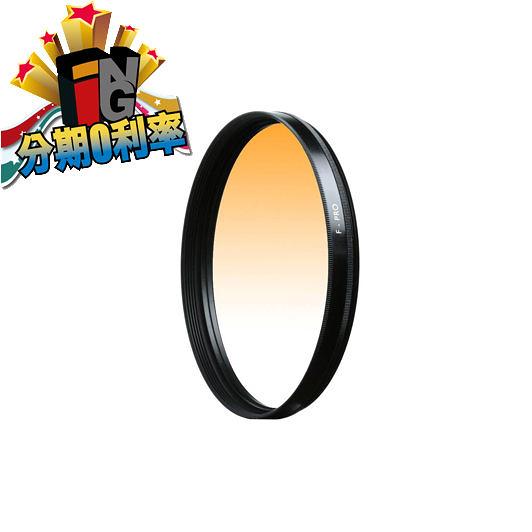 Schneider 58mm 524 Colour Grad. Orange 橘色漸層濾鏡 德國原裝進口 總代理見喜公司貨