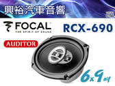 【FOCAL】AUDITOR系列 6X9吋三音路同軸喇叭RCX-690*法國原裝正公司貨