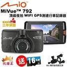 MIO Mivue 792 SONY星光級感光元件 WIFI GPS行車記錄器-贈16G+專用支架