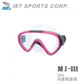 【速捷戶外】IST  MJ-111 UNO 兒童矽膠單面鏡(粉紅),兒童蛙鏡,水上運動.潛水.蛙鏡,浮潛,MJ111