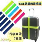行李束帶 行李箱綁帶加長行李帶魔鬼氈黏扣200cm SGS歐盟無毒檢驗623