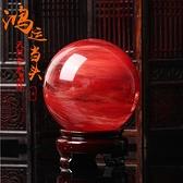 風水球 開光天然紅水晶球擺件紅色水晶球客廳辦公居家風水球鴻運當頭招財【快速出貨八折下殺】
