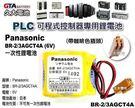 ✚久大電池❚ 日本 Panasonic 松下 國際 BR-2/3AGCT4A 6V BR-2/3A (帶插頭) BR2/3AGCT4A PLC電池 CNC電池