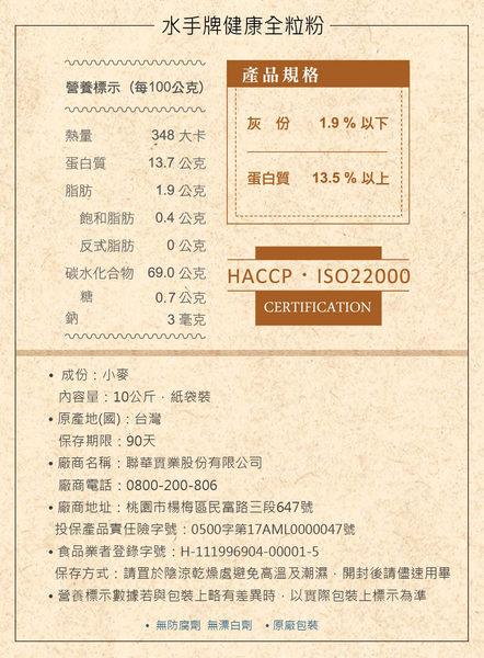 《聯華實業》水手牌健康全粒粉/10kg【優選全麥麵粉】~ 有效期限至2019/07/14