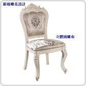 【水晶晶家具/傢俱首選】JF0925-3艾唯兒白色法式立體絨雕布餐椅