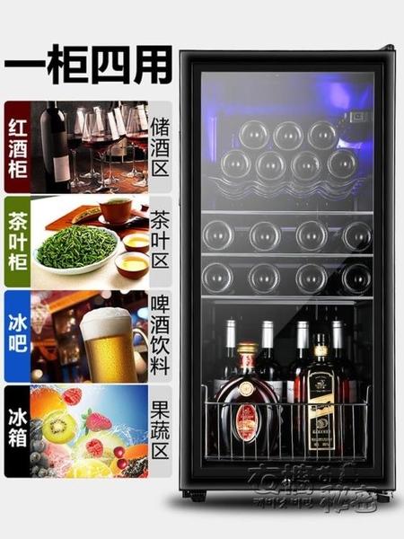 先科135L紅酒櫃辦公冰吧家用單門冷藏櫃小冰箱客廳茶葉飲料留樣櫃 雙十二全館免運