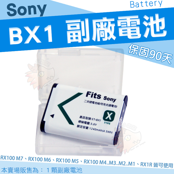 SONY NP-BX1 相機專用 副廠 鋰電池 防爆鋰芯 BX1 電池 DSC-RX100 M7 M6 M5 M4 M3 M2 RX1 RX100 VII HX60V HX50V HX60 HX50