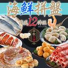 中秋烤肉海鮮拼盤痛風12件組(約4-5人/份)