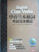 【書寶二手書T8/語言學習_KAB】學會基本動詞,考試完全搞定_千太陽