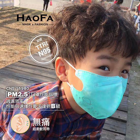 【HAOFA x MASK】平價 N95 ※ 3D 氣密型立體口罩 ※ 『粉彩兒童款』四層式 50入/盒 MIT 台灣製造
