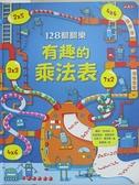 【書寶二手書T1/少年童書_J68】128翻翻樂-有趣的乘法表_蘿西‧狄金絲
