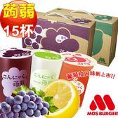 (新口味上市)MOS摩斯漢堡_蒟蒻【15杯/1箱】葡萄/檸檬/葡萄柚 任選