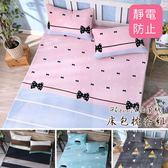 專櫃級法蘭絨床包枕套組 雙人5x6.2尺 不含被套 纖細保暖 不掉毛 不掉色 法萊絨 BEST寢飾 F1