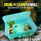 烏龜缸小烏龜缸帶曬臺水陸缸塑料烏龜盒養烏龜的專用缸帶蓋巴西龜盆別墅 艾家生活館 LX