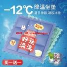 冰墊坐墊涼墊汽車降溫椅墊夏天免注水凝膠透氣學生冰涼枕【櫻田川島】