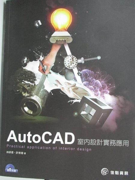 【書寶二手書T2/電腦_DFV】AutoCAD室內設計實務-Practical application of interior design_林妍君