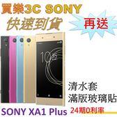 SONY Xperia XA1 Plus 雙卡手機,送 清水套+滿版玻璃保護貼,24期0利率