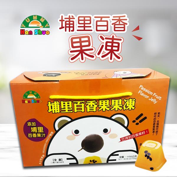 【家購網嚴選】熊熊遇到愛-埔里百香果果凍1150g/盒