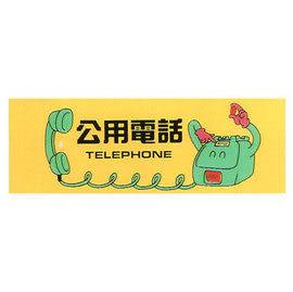 新潮指示標語系列 TK大型彩色貼牌-公共電話TK-933 / 個
