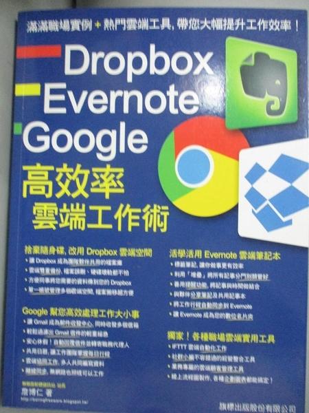 【書寶二手書T8/電腦_XEZ】Dropbox‧Evernote‧Google 高效率雲端工作術_詹博仁