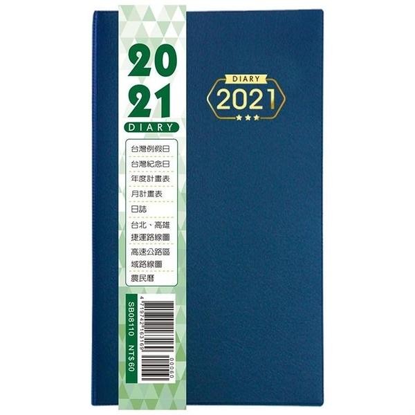 2021年雙色工商日誌(60K,燙金)