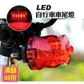 5LED 自行車燈 車尾燈 腳踏車尾燈 後燈 防潑水 警示燈 夜行燈 騎行燈(17-121)