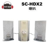 [福利品]  SC-HDX2  喇叭  日本製造 HDX2 台南-上新
