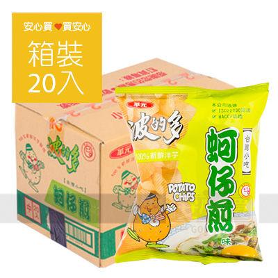 【華元】蚵仔煎洋芋片24g,20包/箱,平均單價9.5元