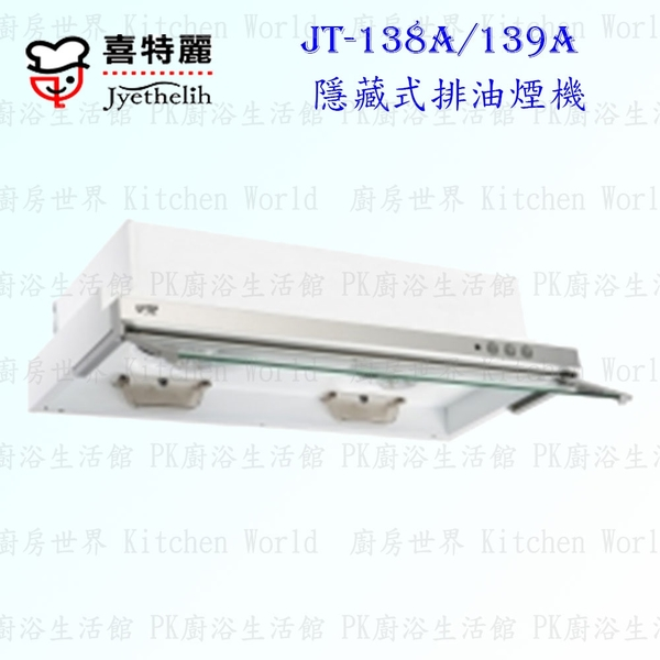 【PK廚浴生活館】高雄喜特麗 JT-138A 隱藏式排油煙機 JT-138 抽油煙機