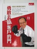 【書寶二手書T4/行銷_B2G】勇敢去敲客戶的門_李紹唐