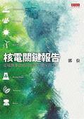 (二手書)核電關鍵報告:從福島事故細說能源、環保與工安