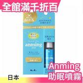 【藍色佛手柑】日本  日本製 Anming plus 睡眠噴霧 舒眠噴霧 助眠噴霧 15ml【小福部屋】