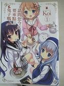 【書寶二手書T7/漫畫書_BGC】請問您今天要來點兔子嗎?(01)_Koi