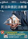 2020年民法與信託法概要(地政士考試適用)(五版)(T048V19-1)