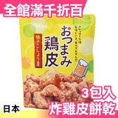 日本 竹森 炸雞皮餅乾 50g(三入組) 九州宮崎限定 食尚玩家推薦 零食【小福部屋】