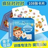歡樂瘋狂對對碰卡片小偵探桌游兒童記憶卡牌【萌萌噠】