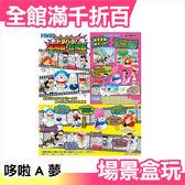 日本 Re-ment 最新款哆啦A夢經典場景食玩 盒玩公仔 一盒八入組【小福部屋】