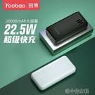 行動電源 充電寶20000毫安18W快充小米華為蘋果通用手機電源22.5W閃充 快速出貨