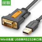 usb轉串口線com口DB9九針串口線usb-rs232USB轉232轉換器母頭