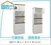 《固的家具GOOD》252-01-AKM (塑鋼家具)2.1尺白色電器櫃【雙北市含搬運組裝】