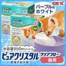 PetLand寵物樂園《日本GEX》圓滿平安淨水飲水器〔貓用〕- 紫色【現貨】