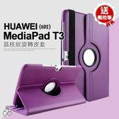 贈筆 華為 MediaPad T3 8.0 *8吋 平板 旋轉 皮套 荔枝紋 皮革 側翻掀蓋 支架 保護套