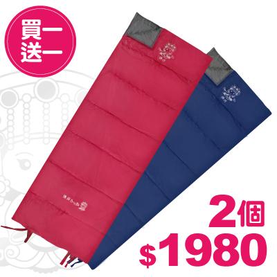 買一送一信封型化纖睡袋