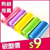 【小麥購物】 彩色垃圾袋 垃圾袋 【Y150】環保材質 繽紛多色 點斷式 (顏色款式隨機出貨)