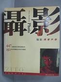 【書寶二手書T5/攝影_BPC】攝影速查手冊_紫圖