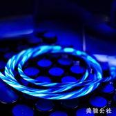 新款流光數據線發光跑馬燈手機充電線器zzy5323『美鞋公社』