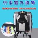 【南紡購物中心】行李箱外掛帶