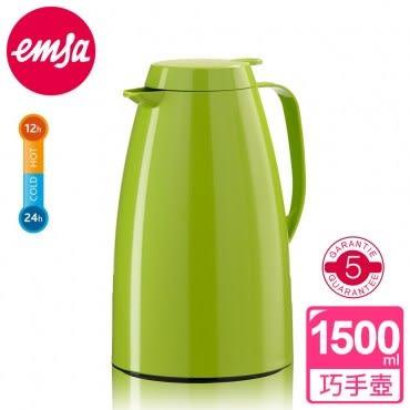【德國EMSA】頂級真空保溫壺 巧手壺系列BASIC 1.5L原野綠