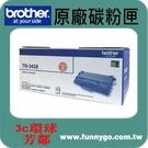 BROTHER 兄弟 原廠碳粉匣 TN-3428