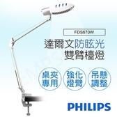【飛利浦PHILIPS】達爾文防眩光雙臂夾燈 FDS670W